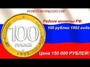 Редкие монеты РФ: 100 рублей 1992 - цена 150 000 рублей!