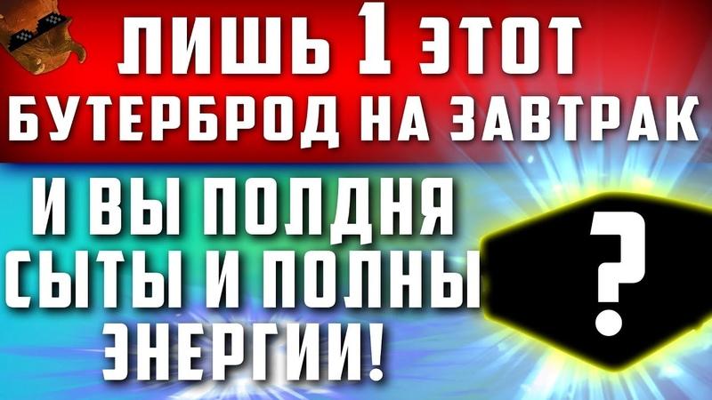 1 ЭТОТ БУТЕРБРОД НА ЗАВТРАК И ВЫ ПОЛДНЯ СЫТЫ И ПОЛНЫ ЭНЕРГИИ! крем из пророщенной пшеницы, форм 156