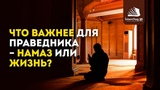 Что важнее для праведника намаз или жизнь