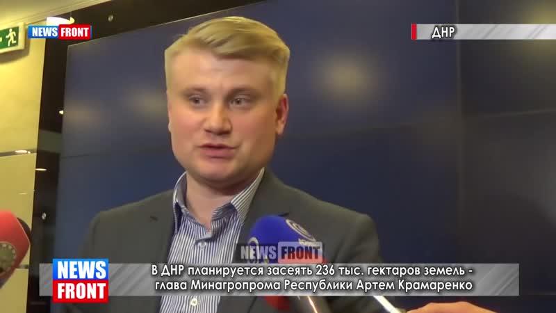 В ДНР планируется засеять 236 тыс. гектаров земель - глава Минагропрома Республики Артем Крамаренко.