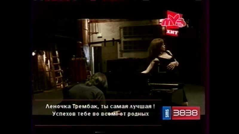 Rihanna — Unfaithful (Муз-ТВ) Муз-ТВ Хит