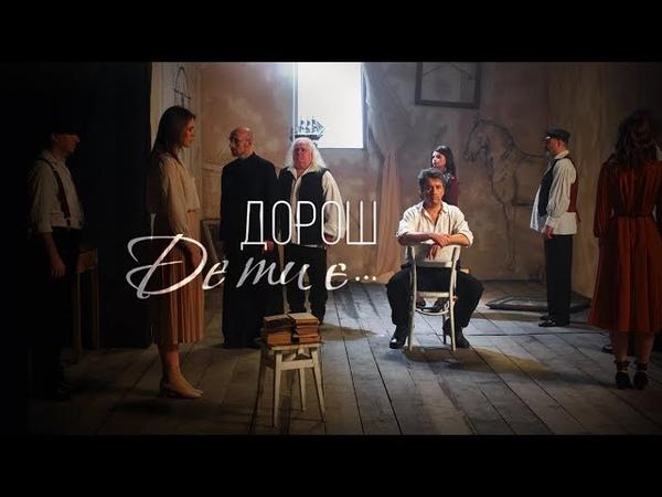 ДОРОШ - Де ти є...| Official video