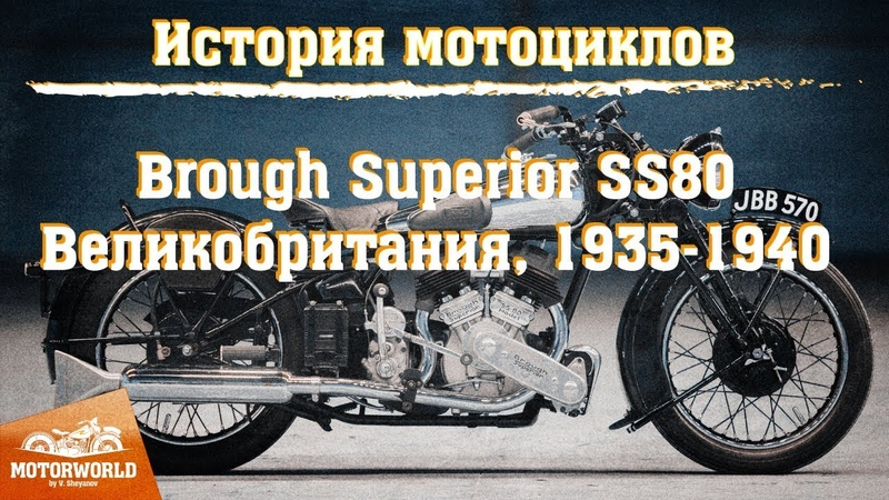 История мотоциклов Brough Superior SS80 Роллс Ройс среди мотоциклов