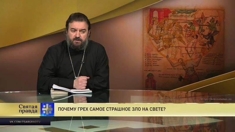 Прот.Андрей Ткачёв Почему грех самое страшное зло на свете