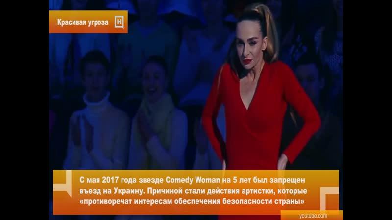 Екатерина Варнава попала в черный список Украины