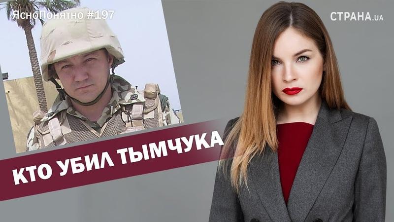Кто убил Дмитрия Тымчука ЯсноПонятно 197 by Олеся Медведева