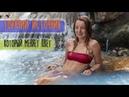 Fifth Water Hot Springs - Бесплатные горячие источники. Штат Юта!!