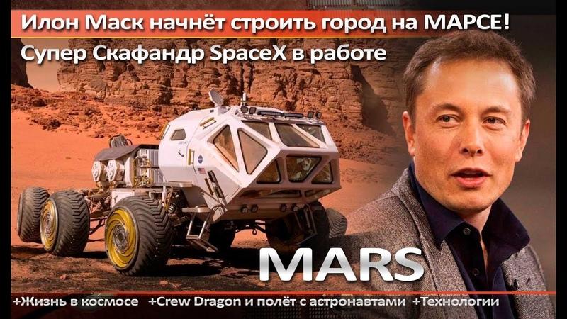 Илон Маск начнёт строить город на МАРСЕ! Супер Скафандр SpaceX в работе