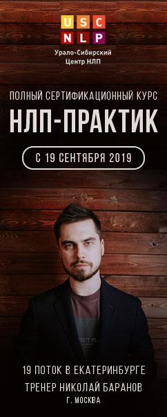 "Афиша Курс ""НЛП-практик"" с 19 сентября 2019"