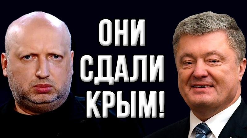 Срочное заявление генерала ВСУ Я готов рассказать как Порошенко и Турчинов сдавали Крым