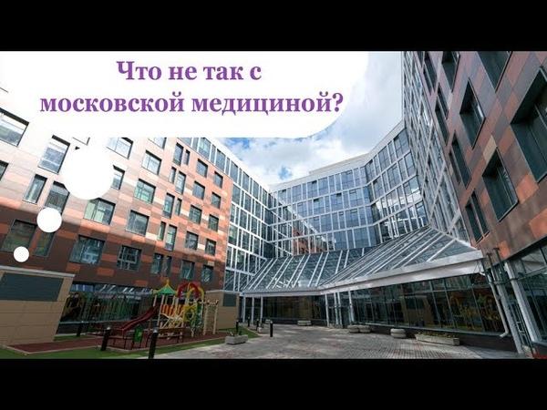 Что не так с московской медициной | Уши машут ослом (52)