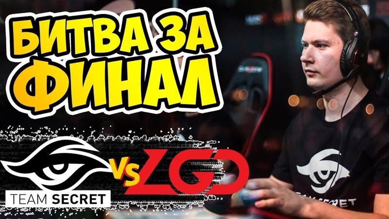 🔴ЭПИЧНАЯ БИТВА ЗА ФИНАЛ   Secret vs PSG.LGD ESL One Birmingham
