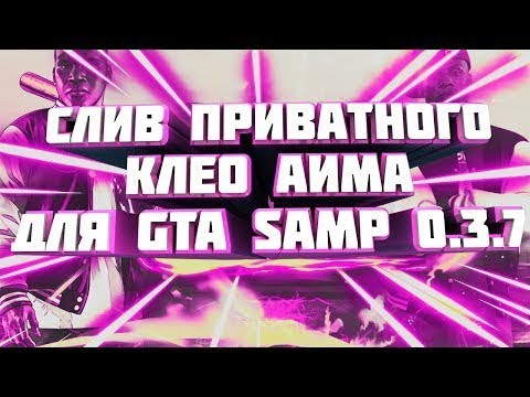 СЛИВ ПРИВАТНОГО АИМА ЗА 2.000 РУБЛЕЙ | БЕСПАЛЕВНЫЙ AIM FOR SAMP 0.3.7 | АРИЗОНА РП | EVOLVE RP