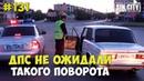 Город Грехов 131 - ДПС не ожидали такого поворота