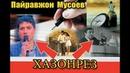 Дубайтихо бо номи ХАЗОНРЕЗ Пайравжон Мусоев