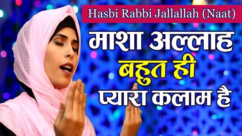 Hasbi Rabbi Jallallah (Naat) | हसबी रबी जलला नात | Dil Kash Chaudhary | Ramzan Naat 2019