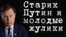 Старик Путин и молодые жулики НиколайАрефьев