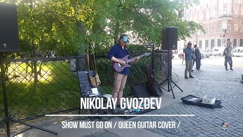 Nikolay Gvozdev - Show must go /Queen guitar gover/