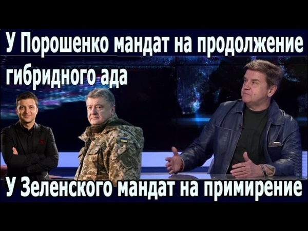Карасев У Порошенко мандат на продолжение гибридного ада а у Зеленского на примирение