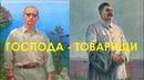 Господа товарищи Первое и главное лицо государства как оно изменилось за сто лет