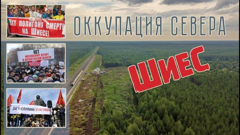 Оккупация Севера. Шиес ОлегМихайлов Шиес МусорныйПолигон
