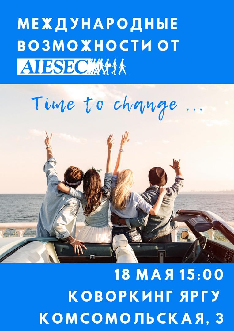 Афиша Международные возможности от AIESEC