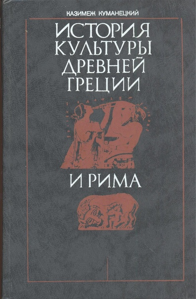 Книги о культуре Древней Греции и Древнего Рима Невозможно понять современную европейскую культуру без знания ее античных истоков. «Мы собрали интересные и полезные книги, которые помогут