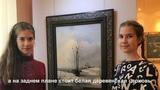 Art Museums of the Volga Region. School project 2019. Астрахань. Художественные музеи Поволжья.