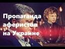Воскобойников. Пропаганда аферистов на Украине