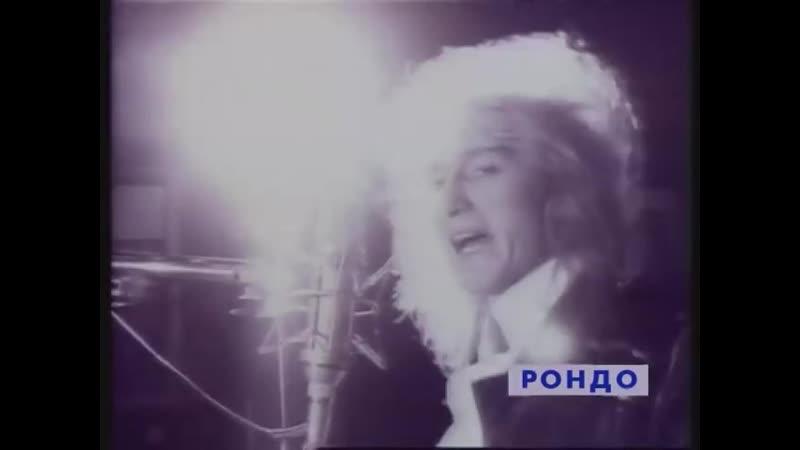 Александр Иванов и группа «Рондо» — «Бледный бармен»_⁄«...часть Вселенной». (ОФИЦИАЛЬНЫЙ КЛИП, 1989)
