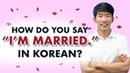 Korean Words about Marriage Wedding
