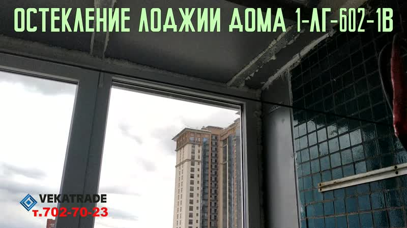 Остекление лоджии Ярослава гашека 12-100 серия дома 1-ЛГ-602-В1