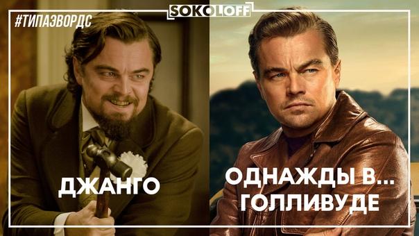Тарантиновский баттл 1/8 в голосовании за лучший фильм десятилетия «Джанго освобожденный» против «Однажды в...