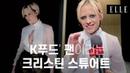 'K푸드' 팬이라고? 크리스틴 스튜어트와의 미니 인터뷰! / Kristen Stewart CHANELinSEOUL I ELLE KOREA