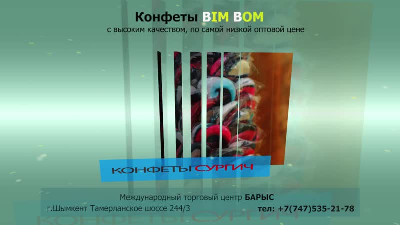 REKLAMA_BIM_BOM