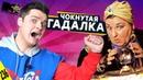 ЧОКНУТАЯ ГАДАЛКА Школосериал MTV НЕ СНИЛОСЬ 236