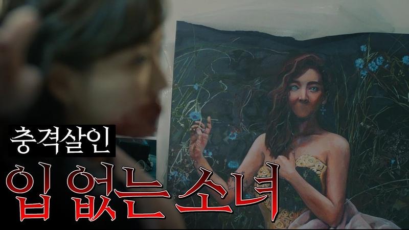 보이스 3 ※잔혹※ 그림과 같은 모습으로 살해된 나오미! voice3 EP.11