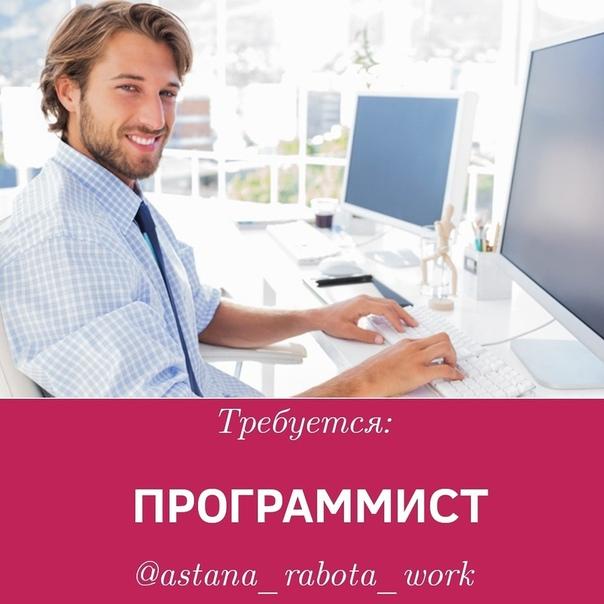 вакансии программиста на удаленную работу в москве