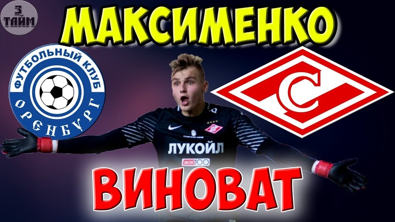 Оренбург Спартак обзор 2 0 Чемпионат России по футболу Новости футбола сегодня