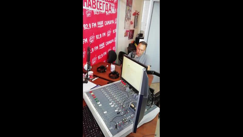 Александр Иванов (Чача) на Нашем Радио. Наив!