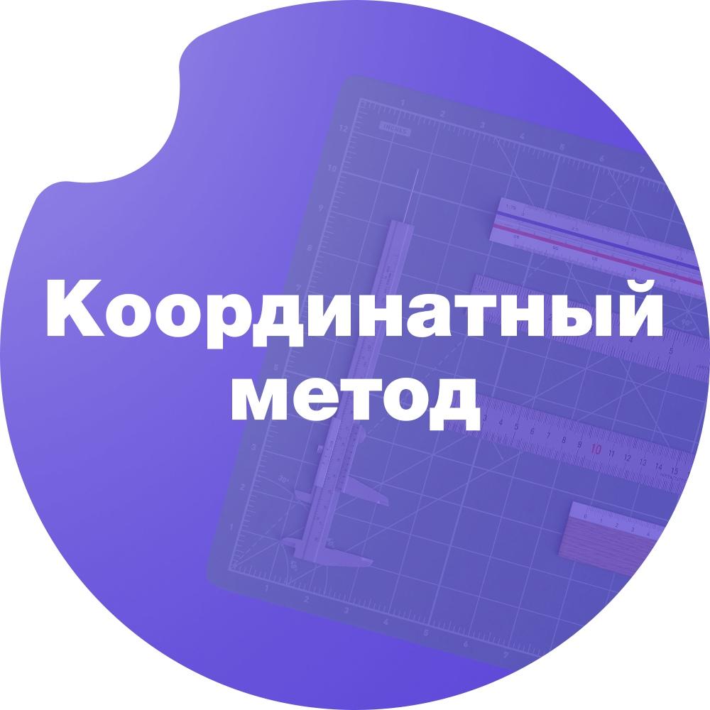 Афиша Казань Координатный метод в геометрии