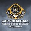 Car Chemicals - Интернет магазин автохимии