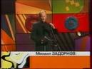 Кривое зеркало ОНТПервый, 200х Пародия на Михаила Задорнова и сам Задорнов