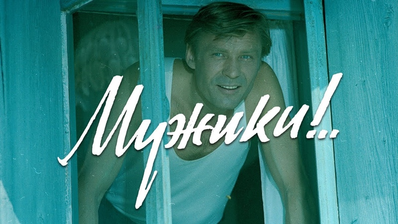 Мужики! (драма, реж. Искра Бабич, 1981 г.)