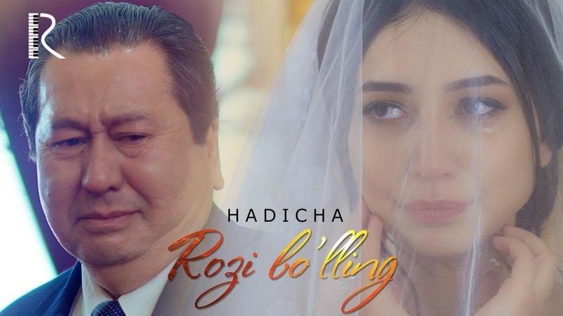 Hadicha - Rozi bolling | Хадича - Рози булинг