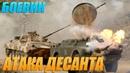 Боевик 2019 опустит врага! ** АТАКА ДЕСАНТА ** Русские боевики 2019 новинки HD 1080P
