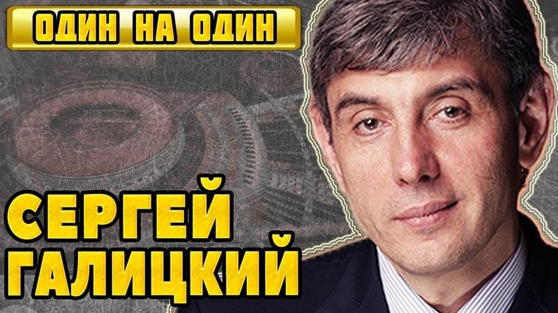 Сергей Галицкий герой нашего времени • Один на один