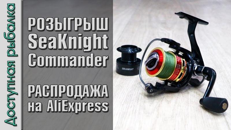 Розыгрыш катушки 🎲 SeaKnight Commander с АлиЭкспресс |