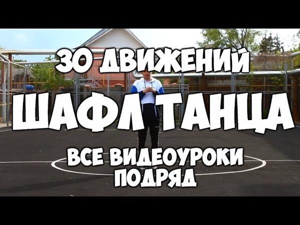 30 ДВИЖЕНИЙ ШАФЛ ТАНЦА! Все видеоуроки подряд! Как научиться танцевать ШАФЛ самому дома!
