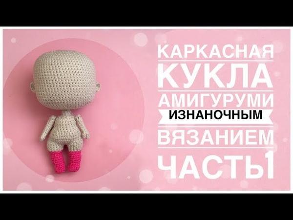 Каркасная кукла амигуруми изнаночным вязанием. Вяжем куклу крючком. Часть 1